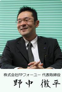 株式会社FPフォーユー 代表取締役 奥 真行